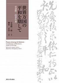 安達峰一郎著作選世界万国の平和を期して