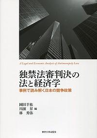 事例で読み解く日本の競争政策独禁法審判決の法と経済学