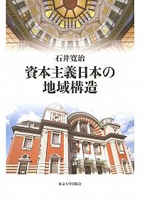 資本主義日本の地域構造
