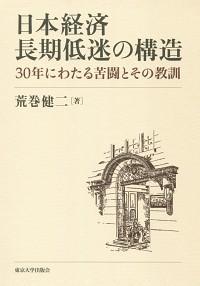 30年にわたる苦闘とその教訓日本経済長期低迷の構造