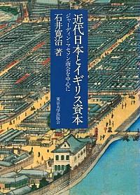 ジャーディン=マセソン商会を中心に近代日本とイギリス資本