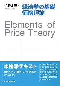 Elements of Price Theory経済学の基礎 価格理論