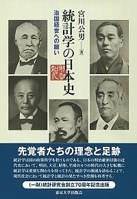 治国経世への願い統計学の日本史