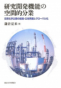 産業集積地域の構造変化と立地政策