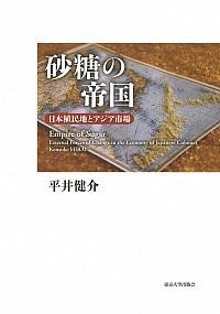 日本植民地とアジア市場砂糖の帝国