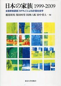 全国家族調査[NFRJ]による計量社会学日本の家族 1999-2009