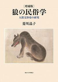 人獣交渉史の研究狼の民俗学 増補版