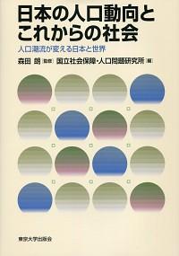 人口潮流が変える日本と世界日本の人口動向とこれからの社会
