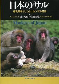 哺乳類学としてのニホンザル研究日本のサル