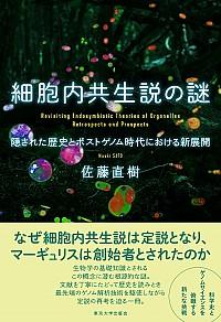 隠された歴史とポストゲノム時代における新展開細胞内共生説の謎