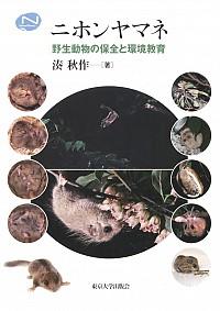 野生動物の保全と環境教育ニホンヤマネ