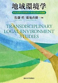 トランスディシプリナリー・サイエンスへの挑戦地域環境学