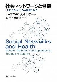 「人のつながり」から健康をみる社会ネットワークと健康