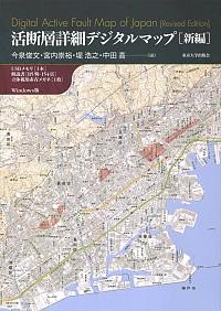 活断層詳細デジタルマップ 新編