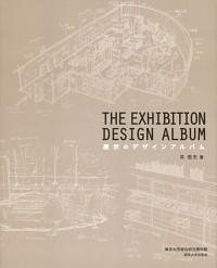 展示のデザインアルバム