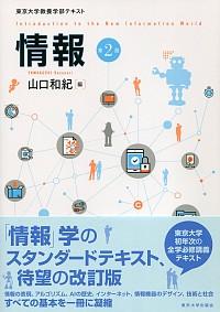 東京大学教養学部テキスト情報 第2版