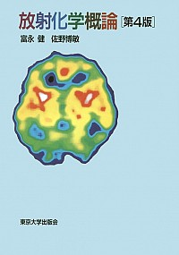 放射化学概論 第4版