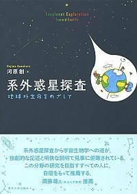 地球外生命をめざして系外惑星探査
