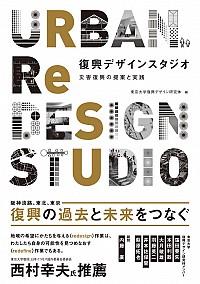 災害復興の提案と実践復興デザインスタジオ