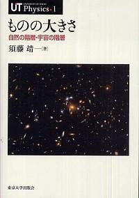 自然の階層・宇宙の階層UT Physics1 ものの大きさ