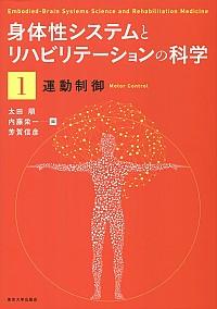 身体性システムとリハビリテーションの科学1 運動制御