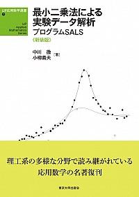 プログラムSALSUP応用数学選書7 最小二乗法による実験データ解析 新装版