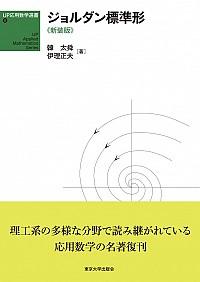 UP応用数学選書8 ジョルダン標準形 新装版
