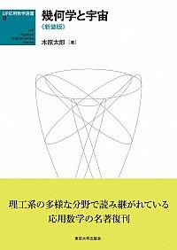 UP応用数学選書9 幾何学と宇宙  新装版