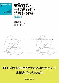 UP応用数学選書10 射影行列・一般逆行列・特異値分解 新装版