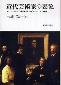マネ、ファンタン=ラトゥールと1860年代のフランス絵画近代芸術家の表象