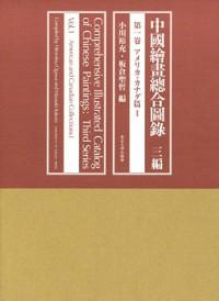 中国絵画総合図録 三編 第一巻 アメリカ・カナダ篇I