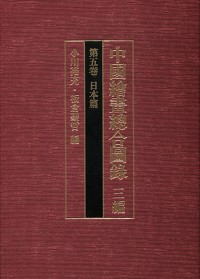 中国絵画総合図録 三編 第五巻 日本篇