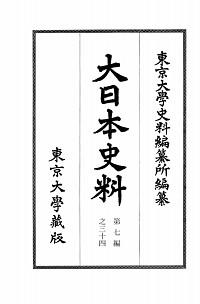 称光天皇 自慶永二十六年三月 至同年七月大日本史料 第七編之三十四
