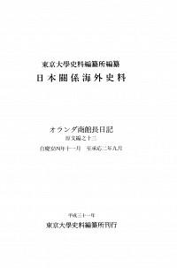 慶安四年十一月 承応二年九月日本関係海外史料 オランダ商館長日記 原文編之十三