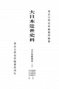 御馬飼并御飼料、馬売買、医師供方取締之部 床見世等之部大日本近世史料 市中取締類集三十