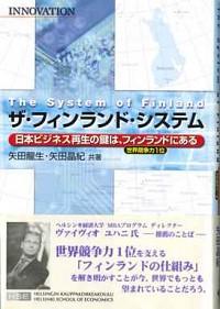 日本ビジネス再生の鍵は、フィンランドにあるザ・フィンランドシステム