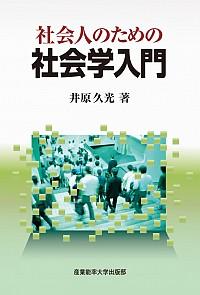 社会人のための社会学入門