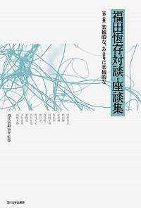 楽観的な、あまりに楽観的な福田恆存対談・座談集 第三巻