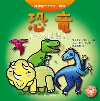 骨たちは語る!恐竜