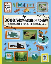 熱帯にも温帯にもある、南極にもあった!3000万種類の昆虫がいる雨林