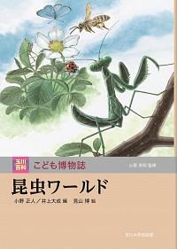 昆虫ワールド