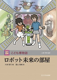 ロボット未来の部屋