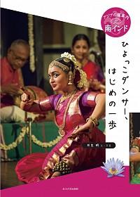 南インド ひよっこダンサー、はじめの一歩