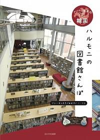 韓国 ハルモニの図書館さんぽ