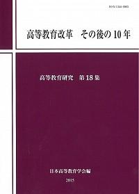 高等教育研究 第18集高等教育改革 その後の10年