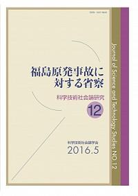 福島原発事故に対する省察