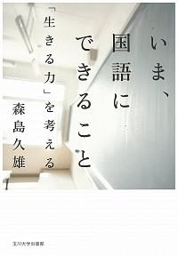 「生きる力」を考えるいま、国語にできること