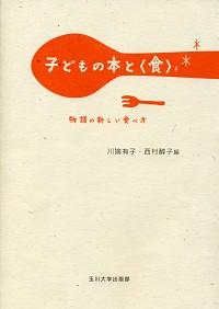 物語の新しい食べ方子どもの本と〈食〉