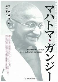 マハトマ・ガンジー