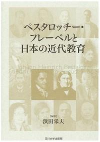 ペスタロッチー・フレーベルと日本の近代教育